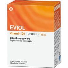 Eviol Vitamin D3 2200IU 55 μg Βιοδιαθεσιμη Μορφή 60 Μαλακές Κάψουλες