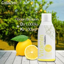 CollaZen Vitamin D3 & K2 Με Γεύση Λεμόνι 300ml
