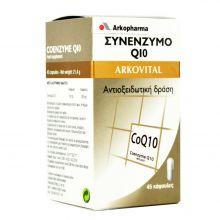 Arkopharma CoEnzyme Q10 Αντιοξειδωτική Δράση 45 κάψουλες