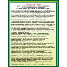 Biokap Miglio Forte Καταπολεμά την τριχόπτωση 60caps